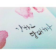 #peacei#bible#말씀#찬양#watercolor#수채화#calligraphy#캘리#손글씨#전도#끄적#시편 31:24  강하고 담대하라 여호와를 바라는 너희들아  Be strong and take heart, all you who hope in the Lord