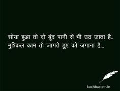 Shyari Quotes, Sufi Quotes, Affirmation Quotes, Hindi Quotes, True Quotes, Quotations, Motivational Quotes, Inspirational Quotes, Instagram Status