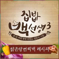 tvN 집밥백선생 (공식) - 양념장만 넣으면 뚝... : 카카오스토리 Quotes And Notes, Holidays And Events, Lunch Box, Canning, Recipes, Food, Home Decor, Life, Decoration Home