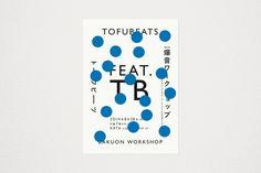 美学校・爆音ワークショップ(tofubeats)フライヤー – Flyer design for a workshop by bigakko with tofubeats. August, 2014