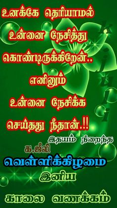 Tamil Greetings, Tamil Bible Words, Good Morning, Friday, Neon Signs, Buen Dia, Bonjour, Good Morning Wishes