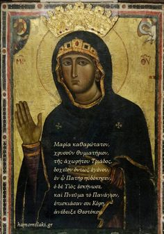 Haghiosoritissa (Madonna as Advocate) Religious Images, Religious Icons, Religious Art, Byzantine Art, Byzantine Icons, Byzantine Mosaics, Image Jesus, Christian Artwork, Russian Icons