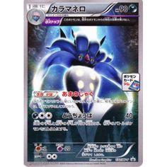 Pokemon 2015 Pokemon Card Gym Tournament Malamar Promo Card #130/XY-P