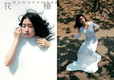Ina Jang /Shiseido