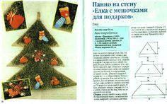 Вязанная елка-9 E 500, Christmas Stockings, Xmas Trees, Colours, Knitting, Holiday Decor, Crochet, Handmade, Home Decor