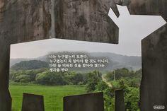 시가있는사진 | 포스토 - Page 3