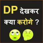 unique images for whatsapp dp