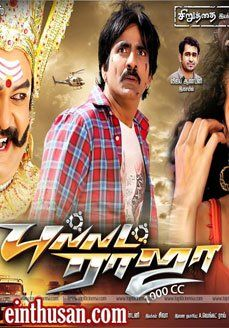 Bullet Raja 1000cc Tamil Movie Online (TAMIL VERSION)