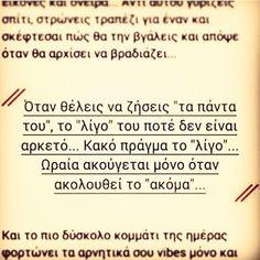μεγαλα λογια! Greek Words, Greek Quotes, Wise Words, Philosophy, Best Quotes, Poems, Messages, Thoughts, Feelings