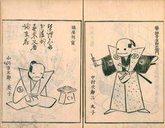 耳鳥斎 「絵本水や空(安永9年・1780年 )」