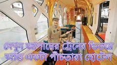 দেখুন জাপানের ট্রেনের ভিতরে আস্ত একটা পাঁচতারা হোটেল(ভিডিও)-Bangla News3...