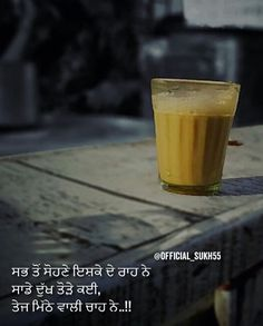 Food Quotes, Me Quotes, Qoutes, Punjabi Captions, Tea Lover Quotes, Punjabi Poetry, Story Quotes, Punjabi Quotes, Deep Thoughts