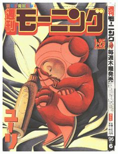 igort: storyteller: Cover of Manga Magazine COMIC MORNING. Tokyo 1996.