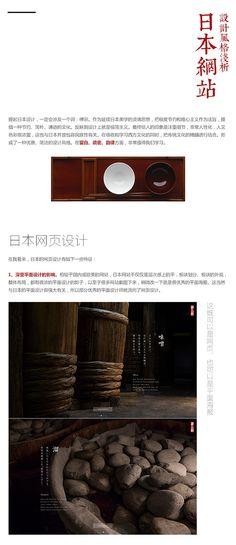 日本网站设计风格浅析