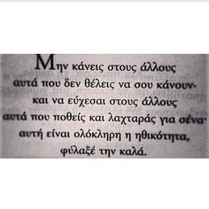 ηθική The Words, Greek Words, Photo Quotes, Picture Quotes, Smart Quotes, Funny Quotes, Favorite Quotes, Best Quotes, My Life Quotes