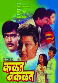 Released on 11 December 1989. Starring Ashok Saraf, Vikram Gokhale, Savita Prabhune, Ashwini Bhave, Nilu Phule, Sulabha Deshpandey & Raja Mayekar.
