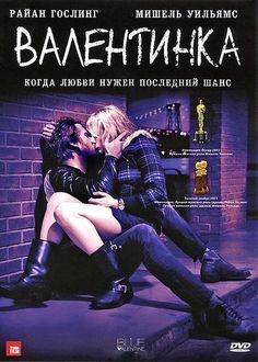 Blue Valentine Full Movie Online 2010