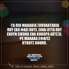 Image Funny Greek Quotes, Try Not To Laugh, Just For Laughs, Talk To Me, Funny Photos, Laughter, Haha, Things To Think About, Hilarious