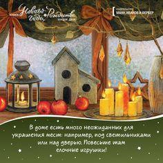 Красивые открытки по «Книге Нового года и Рождества»   Блог издательства «Манн, Иванов и Фербер»