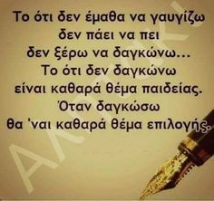 Γι'αυτό έχετε το νου σας Unique Quotes, Clever Quotes, Great Quotes, Wise Quotes, Motivational Quotes, Inspirational Quotes, Feeling Loved Quotes, Funny Greek Quotes, Big Words