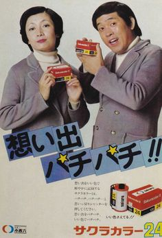 1978 Showa Period, Retro Advertising, Japan Fashion, My Memory, Vintage Ads, Pop Culture, Posters, Japanese, Memories