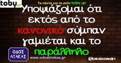 Υποψιάζομαι εκτός από το κανονικό Languages, More Fun, Favorite Quotes, Greek, Funny Quotes, Jokes, Lol, Smile, Humor