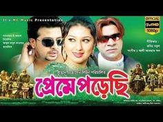 bangla movie new নতুন ছবি preme poreci 2016 Full HD Hd Video, Videos, Youtube, Movie Posters, Movies, Films, Film Poster, Hd Movies, Cinema