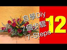 (普通話)Basic Flower Arrangement 初級插花 - YouTube