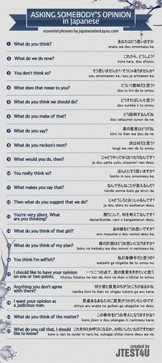 How to ask for someone's opinion in Japanese Source #howtolearnjapanese