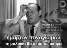 Funny Greek Quotes, Sarcastic Quotes, Tv Quotes, Life Quotes, Greek Words, English Quotes, Just For Laughs, Laugh Out Loud, Funny Photos