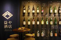 女性一人でも気軽に!多彩な日本酒と酒肴が楽しめる「益や酒店」|ことりっぷ