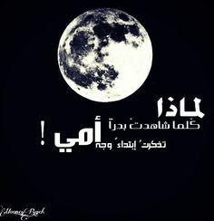 Image via We Heart It https://weheartit.com/entry/138614227/via/6367057 #احبك #امي