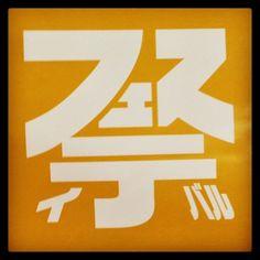 文字移植 Logo Sign, Typography Fonts, Typography Logo, Japan Logo, Japanese Typography, Japanese Graphic Design, Typographic Design, Advertising Design, Banner Design
