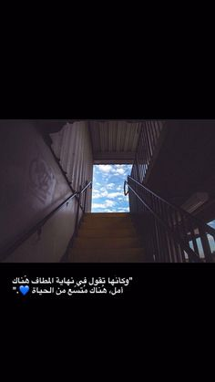 Beautiful Arabic Words, Arabic Love Quotes, Ali Quotes, Mood Quotes, Cover Photo Quotes, Picture Quotes, Lines Quotes, Bae, Laughing Quotes