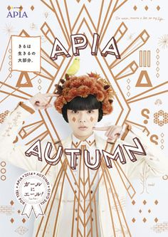 Background / font / graphics interact with the model - Japanese Advertising: APiA Autumn. Japan Design, Ad Design, Layout Design, Pattern Design, Graphic Design, Photo Illustration, Graphic Illustration, Dm Poster, Cool Posters