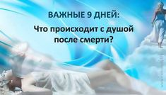 3,9,40 - что значат эти дни? Facial Tissue, Personal Care, Beauty, Self Care, Personal Hygiene, Beauty Illustration