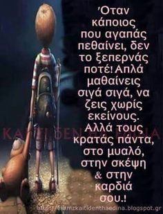 You never really get over the loss. Advice Quotes, Me Quotes, Unique Quotes, Inspirational Quotes, Greek Culture, Greek Quotes, Love You, My Love, Photo Quotes