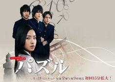 Puzzle (2008) --- Genre: School, Comedy, Mystery --- My Rating: 8.5/10 --- drama yg cukup ringan buat mystery drama enthusiast. hilarious english lesson by ayukawa sensei (Ishihara Satomi, love her!)