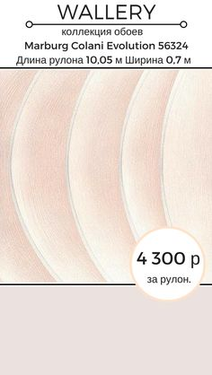 Обои Marburg Colani Evolution 56324 Длина рулона 10,05 м Ширина 0,7 м