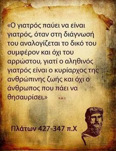 Wise Man Quotes, Men Quotes, Do Men, Greek Quotes, Philosophy, Literature, Motivational Quotes, Wisdom, Words