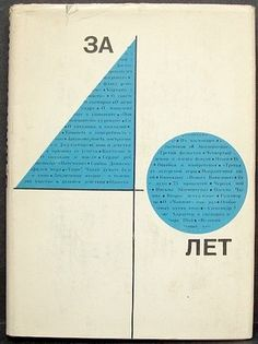 "Shklovsky, Victor  ZA 40 LET (""For 40 Years""). Articles on Cinema  Moscow: Iskusstvo, 1965. Jacket uncredited"