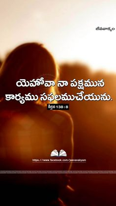 Bible Qoutes, Jesus Quotes, Bible Scriptures, Happy Birthday Wishes For Him, Good Afternoon Quotes, Morning Greetings Quotes, Wallpaper Space, Christian Quotes, Telugu