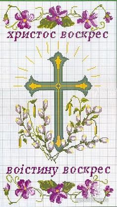 Gallery.ru / Фото #29 - пасхальна салфетка - vira-pagut Cross Stitch Designs, Cross Stitch Patterns, Smocking Plates, Cross Stitch Angels, Easter Cross, Religious Cross, Embroidery Techniques, Cross Stitching, Needlepoint