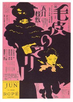 "Japanese Poster Design, ""Mademoiselle"" by Tadanori Yokoo, 1976 Japan Design, Illustration Design Graphique, Illustration Art, Design Illustrations, Galerie D'art Moderne, Tadanori Yokoo, Posters Conception Graphique, Designers Gráficos, Japanese Poster Design"