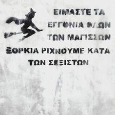 Feminism, Graffiti, Street Art, Quotes, Movie Posters, Quotations, Film Poster, Quote, Shut Up Quotes