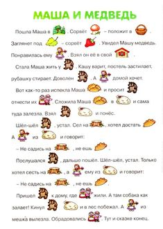 Masha and the bear Grammar Quotes, Grammar Tips, Learning Activities, Activities For Kids, Learn To Speak Russian, Russian Lessons, Grammar For Kids, Russian Language Learning, Happy Parents