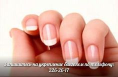 http://happiness-kzn.ru/manikur-i-pedikur-dolgo  Укрепление ногтей БИОгелем: Служит не только эстетическим целям, но и укрепляет ногтевую пластину. Ноготки остаются гибкими и защищенными от внешних факторов. САЛОН КРАСОТЫ СЧАСТЬЕ  г. Казань, ул. Голубятникова, 26а Тел : 8 ( 843) 226-26-17 Сайт : http://happiness-kzn.ru/manikur-i-pedikur-dolgo #салонкрасотыказань #маникюрказань #салонказань #татуажказань  #косметологияказань #солярийказань #педикюрказань #татарстан  #массажказань…