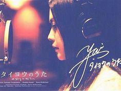 タイヨウのうた YUIの画像 プリ画像 Album, Movie Posters, Movies, Beauty, Films, Film Poster, Cinema, Movie, Film