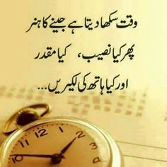 Saaadddiii Love Life Quotes, Wise Quotes, Urdu Quotes, Islamic Quotes, Quotations, Qoutes, Motivational Quotes, Art Books For Kids, Emotional Poetry