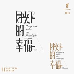 Logotype | 標準字 02 on Behance Typography Layout, Typography Letters, Lettering, Chinese Fonts Design, Japanese Graphic Design, Pet Logo, Chinese Typography, Chinese Logo, Font Design